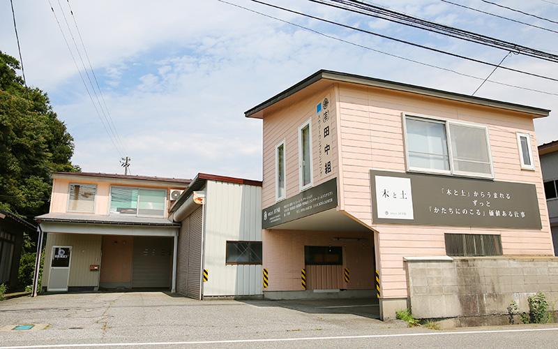 田中組事務所